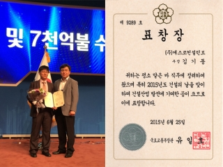 Award from the Ministry of Land, Infrastructure and Transport 사진