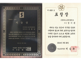 Technology Award from the KSCE and Award from the Ministry of Land, Infrastructure and Transport 사진