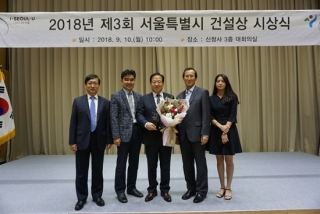 Construction Award from the Seoul City 사진