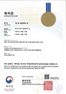 Registered as 'underground structure performance evaluation prediction system ~ ' 사진