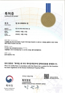 Registered as 'asset management support system and the program ~ ' 사진