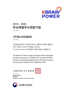 Designated as 'K-Brain Power' in 2018 사진