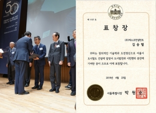Achievement Award from the Seoul City 사진