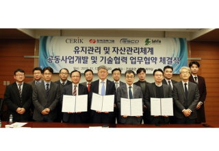 Signing an MOU on infrastructure maintenance and technical cooperation 사진