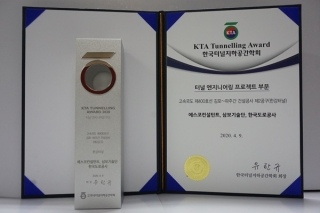 '2020 KTA Tunnelling Award' in the field of 'Tunnel Engineering Project' 사진
