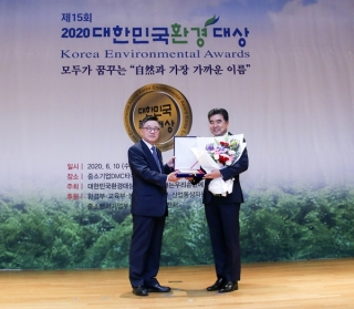 '2020 Korea Environmental Awards' in the field of 'Environmental Safety' 사진