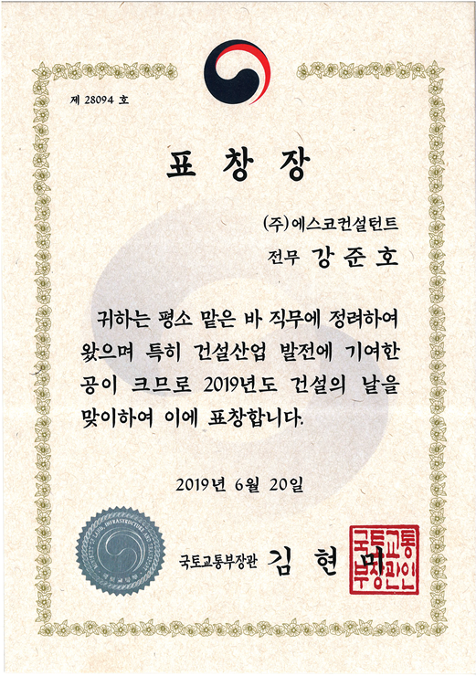 건설의 날 표창장-강준호 전무님-01.png